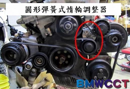 德國ina M50 M52 M54引擎皮帶惰輪組 3系列 引擎部品 車身部品 Bmwcct 購物網